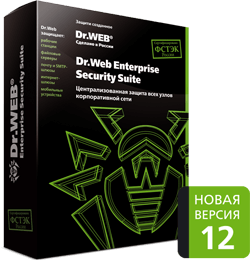 Dr.Web Enterprise Security Suite версия 12