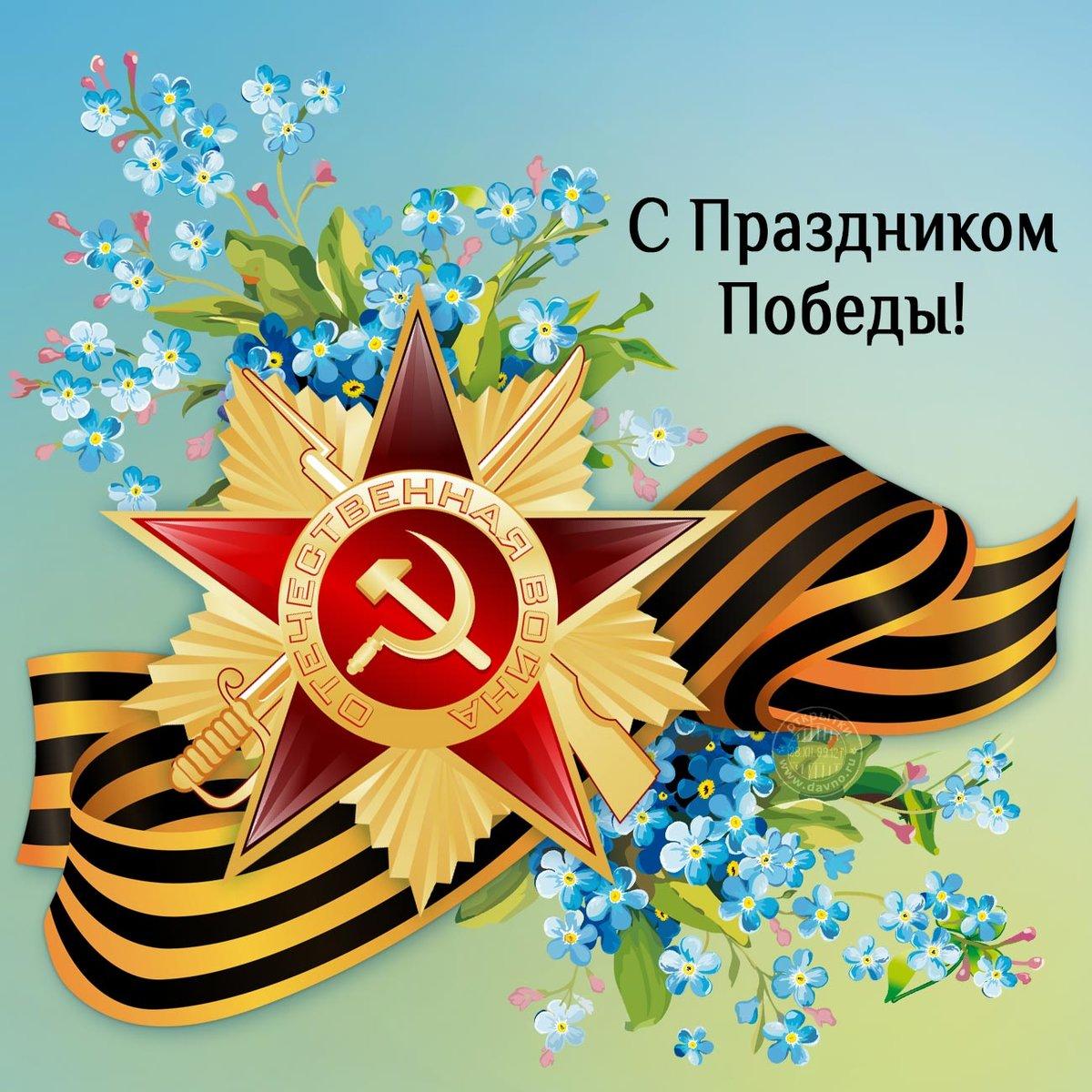 Картинка дня день победы